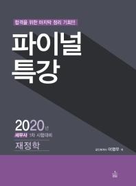 재정학 파이널 특강(2020)