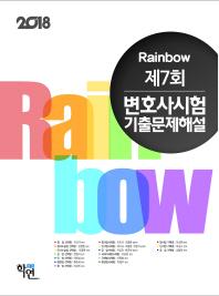 Rainbow 제7회 변호사시험 기출문제해설(2018)