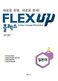 FLEX UP 일본어