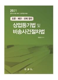조문 예규 선례 정리 상업등기법 및 비송사건절차법(2021)