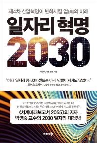 일자리 혁명 2030