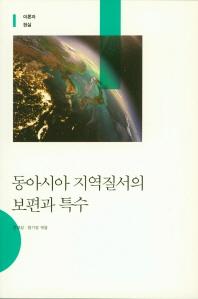 동아시아 지역질서의 보편과 특수