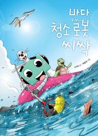 바다 청소 로봇 씨싹