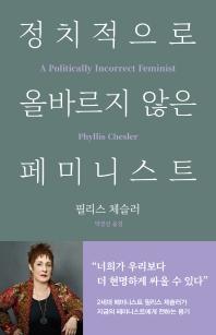 정치적으로 올바르지 않은 페미니스트