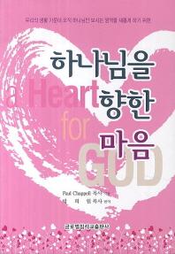 하나님을 향한 마음