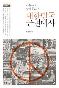 대한민국 근현대사