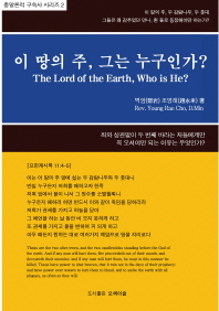 이 땅의 주, 그는 누구인가?
