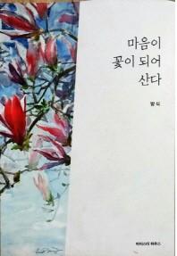 마음이 꽃이 되어 산다