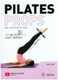 소도구 필라테스(Pilates Props)