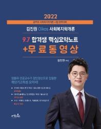 2022 김진원 Oikos 사회복지학개론 9.7 합격생 핵심요약노트+무료동영상