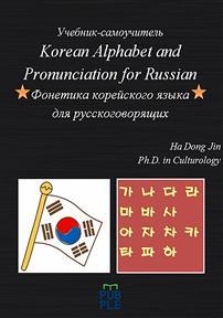 Korean Alphabet and Pronunciation for Russian