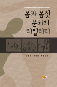 몸과 몸짓 문화의 리얼리티 [양장]