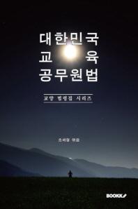 대한민국 교육공무원법 : 교양 법령집 시리즈