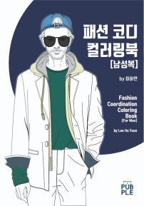 패션 코디 컬러링북 [남성복]