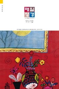 매일성경(본문수록)(개역한글)(2020년 11/12월호)