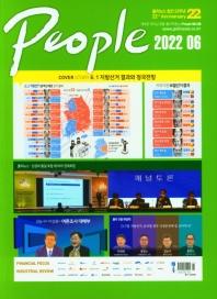폴리피플(2021년 6월호)