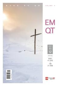 EMQT(이엠큐티)(2021년 11/12월호)