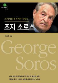 조지 소로스