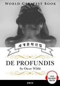 오스카 와일드 참회록(De Profundis) - 고품격 시청각 영문판