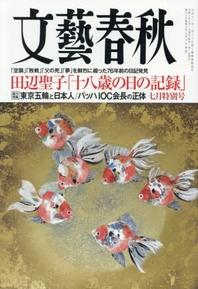 문예춘추 文藝春秋 2021.07