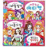효리원/예쁜 소녀 사춘기 성+에티켓+별자리와 혈액형점+비밀일기 세트(전4권)-예쁜소녀 시리즈