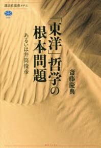 「東洋」哲學の根本問題 あるいは井筒俊彦