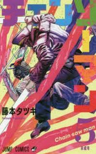 チェンソ-マン 5