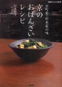 京のおばんざいレシピ 京町家.杉本家の味