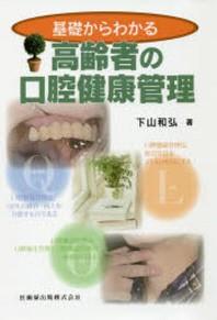 基礎からわかる高齡者の口腔健康管理