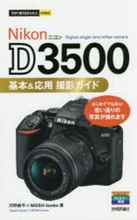NIKON D3500基本&應用撮影ガイド