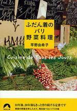 ふだん着のパリ野菜料理