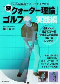 PGA最優秀ティ-チングプロの「深.クォ-タ-理論」ゴルフ 實踐編