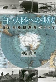 白い大陸への挑戰 日本南極觀測隊の60年