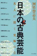 日本の古典藝能 名人に聞く究極の藝 雅樂,能,狂言,文樂 歌舞伎,日本舞踊 三味線,胡弓