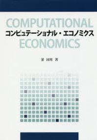 コンピュテ-ショナル.エコノミクス