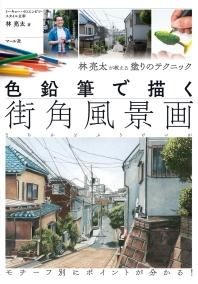 色鉛筆で描く街角風景畵 林亮太が敎える塗りのテクニック