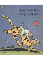 호랑이 곶감과 마해송 동화나라