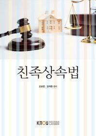 친족상속법(2학기, 워크북포함)