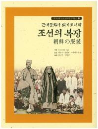 근대문화사 읽기로서의 조선의 복장