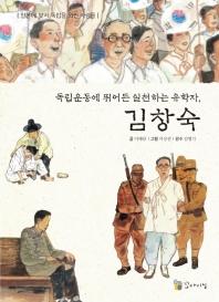 독립운동에 뛰어든 실천하는 유학자, 김창숙