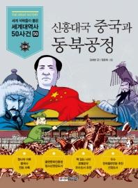 신흥대국 중국과 동북공정