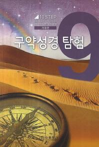 구약성경 탐험