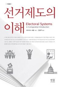 선거제도의 이해