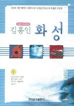 김홍인 화성 1.2 (합본) (CD포함)