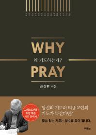 왜 기도하는가?(Why Pray)