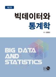빅데이터와 통계학