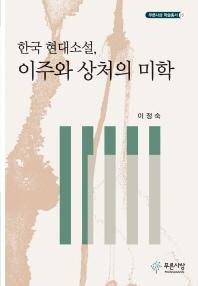 한국 현대소설 이주와 상처의 미학