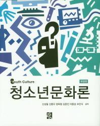 청소년문화론