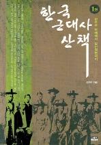 한국 근대사 산책. 1