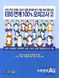 수학 A형 EBS 연계 100% 모의고사2(4회)(2013)